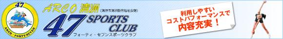47sportclubバナー