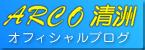 アルコ清洲 オフィシャルブログバナー