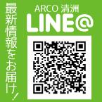 アルコ清洲LINE@ QRコード