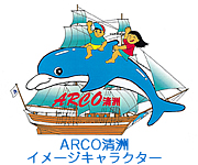 画像:アルコ清州キャラクター
